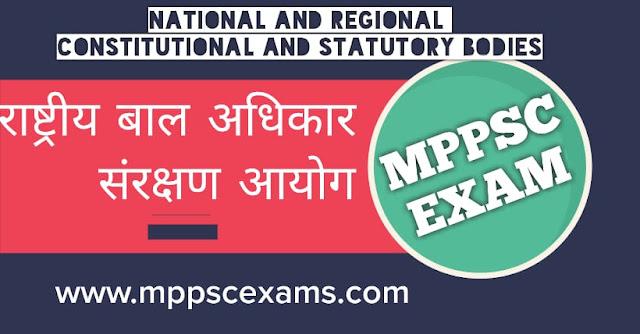 राष्ट्रीय बाल अधिकार संरक्षण आयोग -MPPSC PRE EXAM