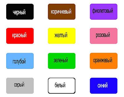 Названия цветов в русском языке