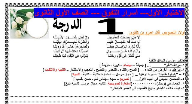 أفضل امتحانات لغة عربية بالاجابات للصف الاول الثانوى ترم اول نظام جديد 2021
