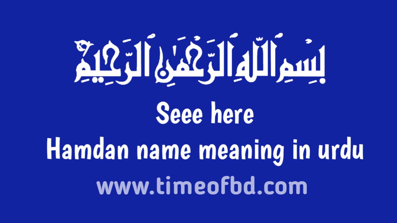 Hamdan  name meaning in urdu, ہمدان نام کا مطلب اردو میں ہے