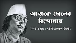 Aajke Doler Hindolay Lyrics (আজকে দোলের হিন্দোলায়) Nazrul Geeti - Indrani Sen