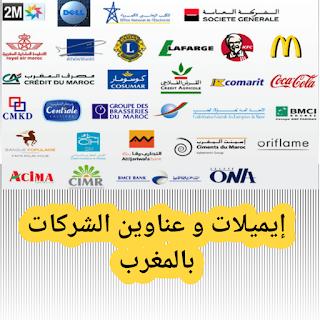 إيميلات_و_عناوين_الشركات_بالمغرب