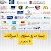 إيميلات و عناوين الشركات بالمغرب
