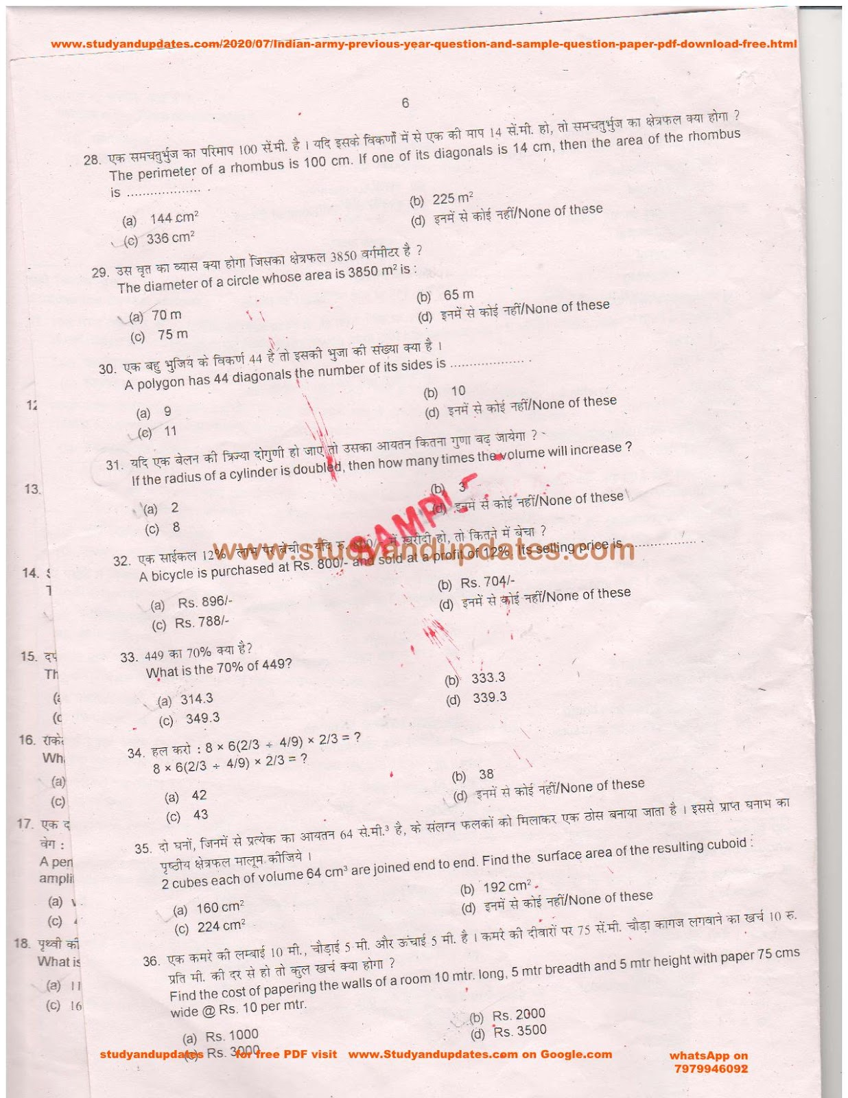 indian army technical previous year question papers pdf free Download