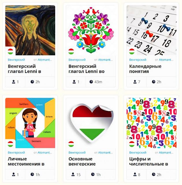 Венгерский язык на memrise.com