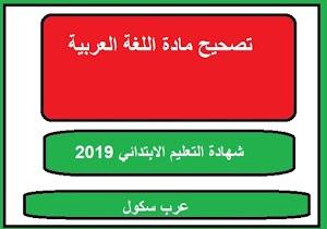 تصحيح موضوع اللغة العربية شهادة التعليم الابتدائي 2019