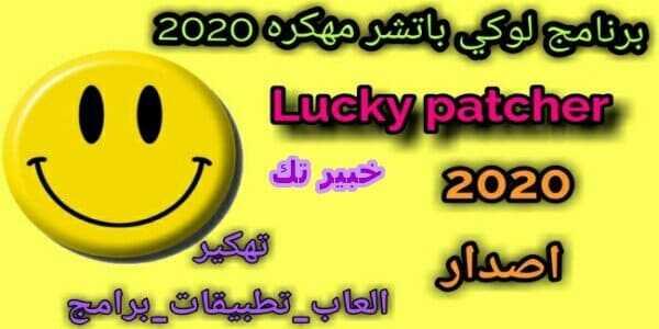 تحميل برنامج لوكي باتشر lucky patcher اخر اصدار للاندرويد - خبير تك