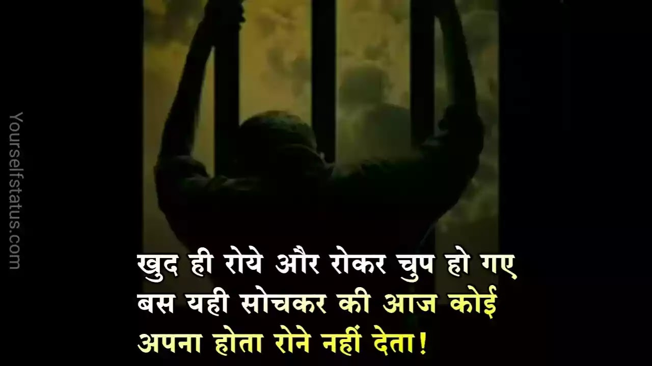 Sad-alone-status-hindi