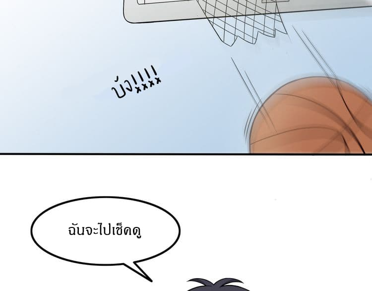 IF Future - หน้า 32