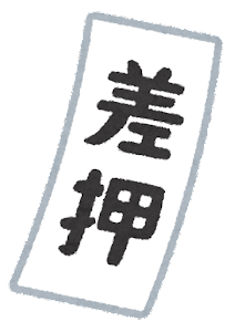 差し押さえの札のイラスト(白)