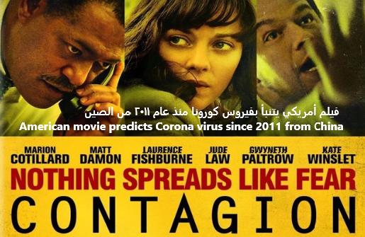 American movie predicts Corona virus since 2011 from China