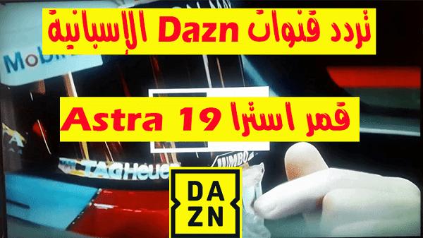 تردد قنوات دازن Dazn الإسبانية على قمر استرا Astra 19