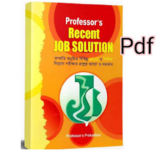 Professors Job Solution 2020 PDF - প্রফেসর জব সলুশন