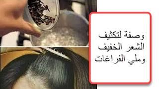 وصفة لتكثيف الشعر الخفيف وملي الفراغات