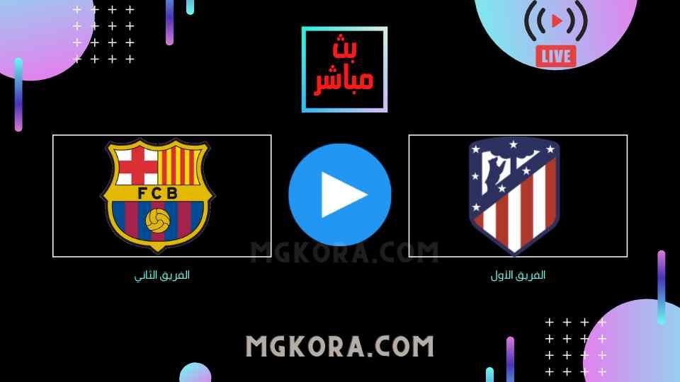 مشاهدة مباراة برشلونة وأتليتكو مدريد بث مباشر السبت 02-10-2021 في الدوري الأسباني