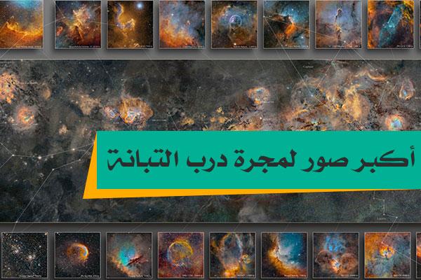 أكبر صورة لمجرة ضرب التبانة