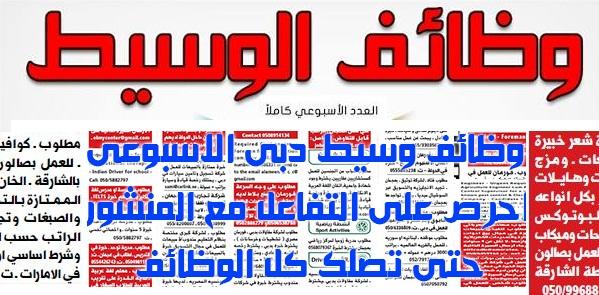 وظائف جريدة الوسيط الامارات pdf اليوم 27/1/2020