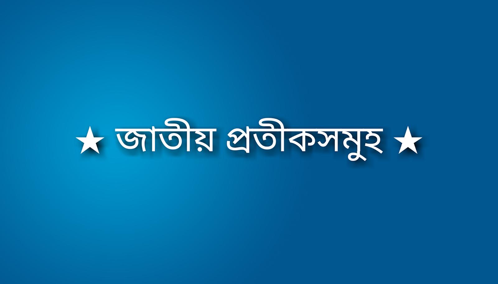 ★ জাতীয় প্রতীকসমুহ ★, gk, competitive, job, exam, knowledge
