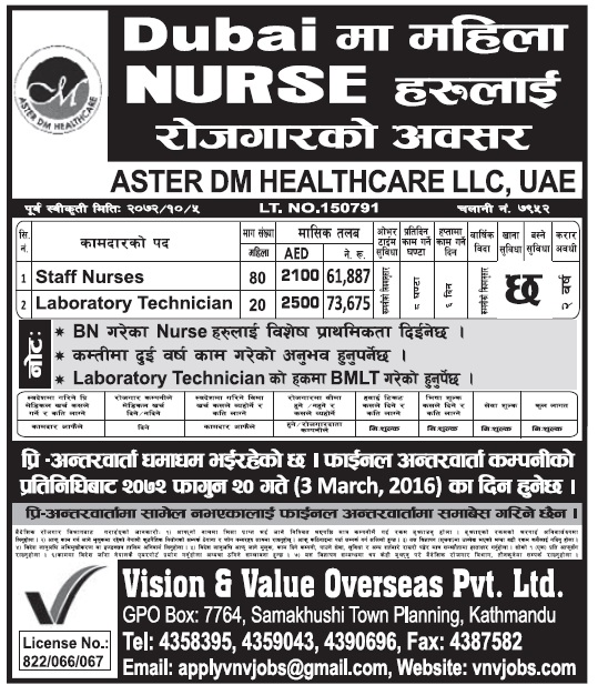 Jobs in Dubai for Lab Technician and Staff Nurses, Salary Up to Rs ...