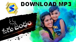Kanna Pegu Bandham Song Download
