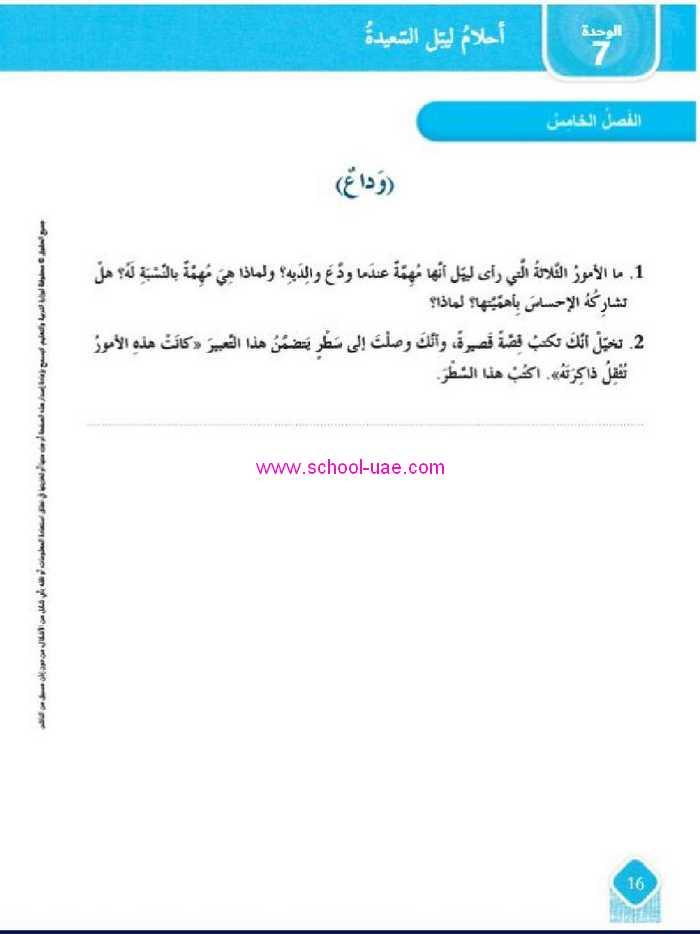 حل الفصل الخامس - وداع  - رواية احلام ليبل السعيدة مادة اللغة العربية للصف السادس الفصل الثالث 2020 الامارات