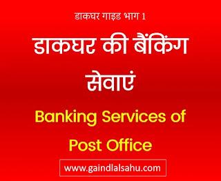 डाकघर की बैंकिंग सेवाएं | Banking Services of Indian Post Office in Hindi