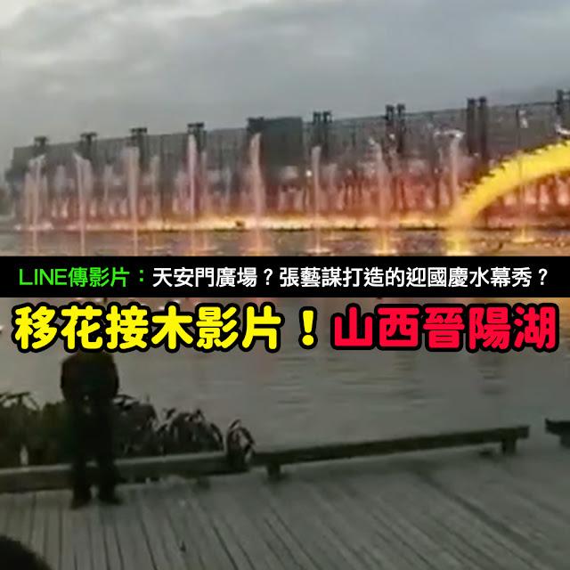 天安門廣場 張藝謀打造的迎國慶水幕秀 謠言 影片