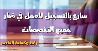 وظائف-شاغرة-في-قطر