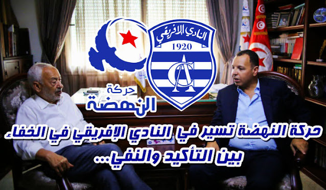 Tunisie - Ennahdha nie tout lien avec la crise du Club africain