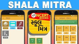 Download Shala Mitra Android Application For GSEB Study Materials