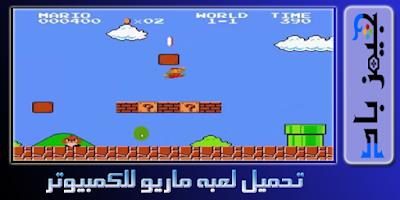 تنزيل لعبة ماريو Super Mario Bros مجانا 2020 من ميديا فاير
