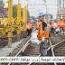 شركة تابعة للمكتب الوطني للسكك الحديدية تشغيل 10 عمال صيانة الشبكة و 15 عون حراسة مواقع تقاطع السكة مع الطريق بمدينة خريبكة ومدن أخرى