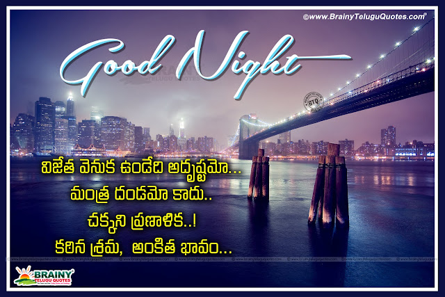 telugu subharaatri, Good night hd wallpapers With Quotes in Telugu, Telugu Quotes on life