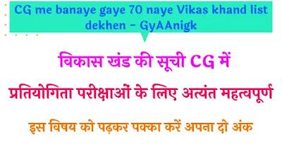 CG me banaye gaye 70 naye Vikas khand list dekhen - GyAAnigk