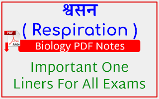 Respiration In Hindi One Liners For All Exams