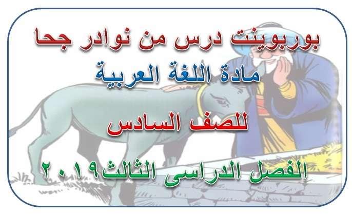 بوربوينت درس من نوادر جحا لغة عربية للصف السادس الفصل الثانى 2020 - مدرسة الامارات