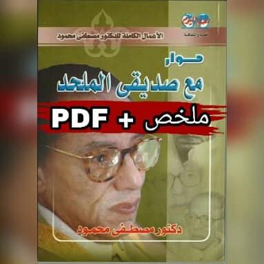 ملخص + PDF : كتاب حوار مع صديقي الملحد | مصطفى محمود