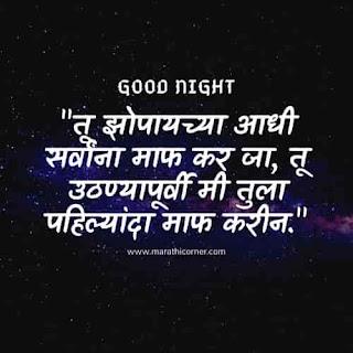 Good Night Quotes Status in Marathi