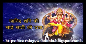 Shani-Sadhe Shathi Dasha,prahav,charan,upya Tips In Hindi