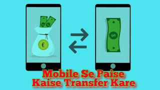 Mobile Se Paise Kaise Transfer Kare