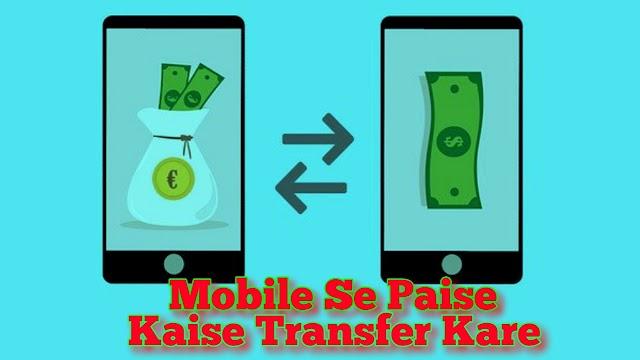 Mobile Se Paise Kaise Transfer Kare - मोबाइल से पैसे कैसे ट्रांसफर करें