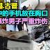 砂拉越.古晋:充电中的手机放在胸口,手机爆炸男子严重炸伤。mobile phone burns