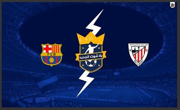 مشاهدة مباراة برشلونة واتلتيك بيلباو