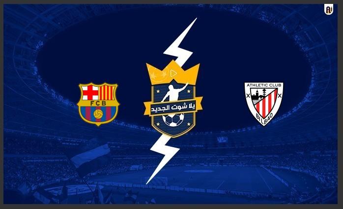 نتيجة مباراة برشلونة واتلتيك بلباو اليوم  في الدوري الاسباني