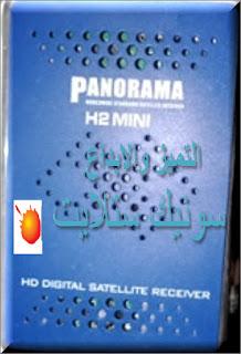 احدث ملف قنوات PANORAMA H2MINI  الازرق