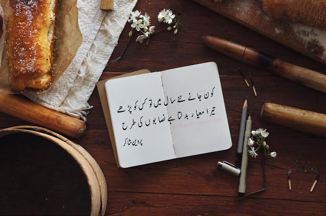 urdu sad poetry