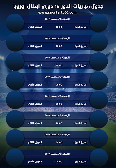 تصميم جدول مباريات كرة قدم psd