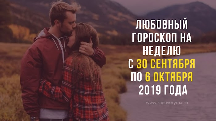 Любовный гороскоп на неделю с 30 сентября по 6 октября 2019 года
