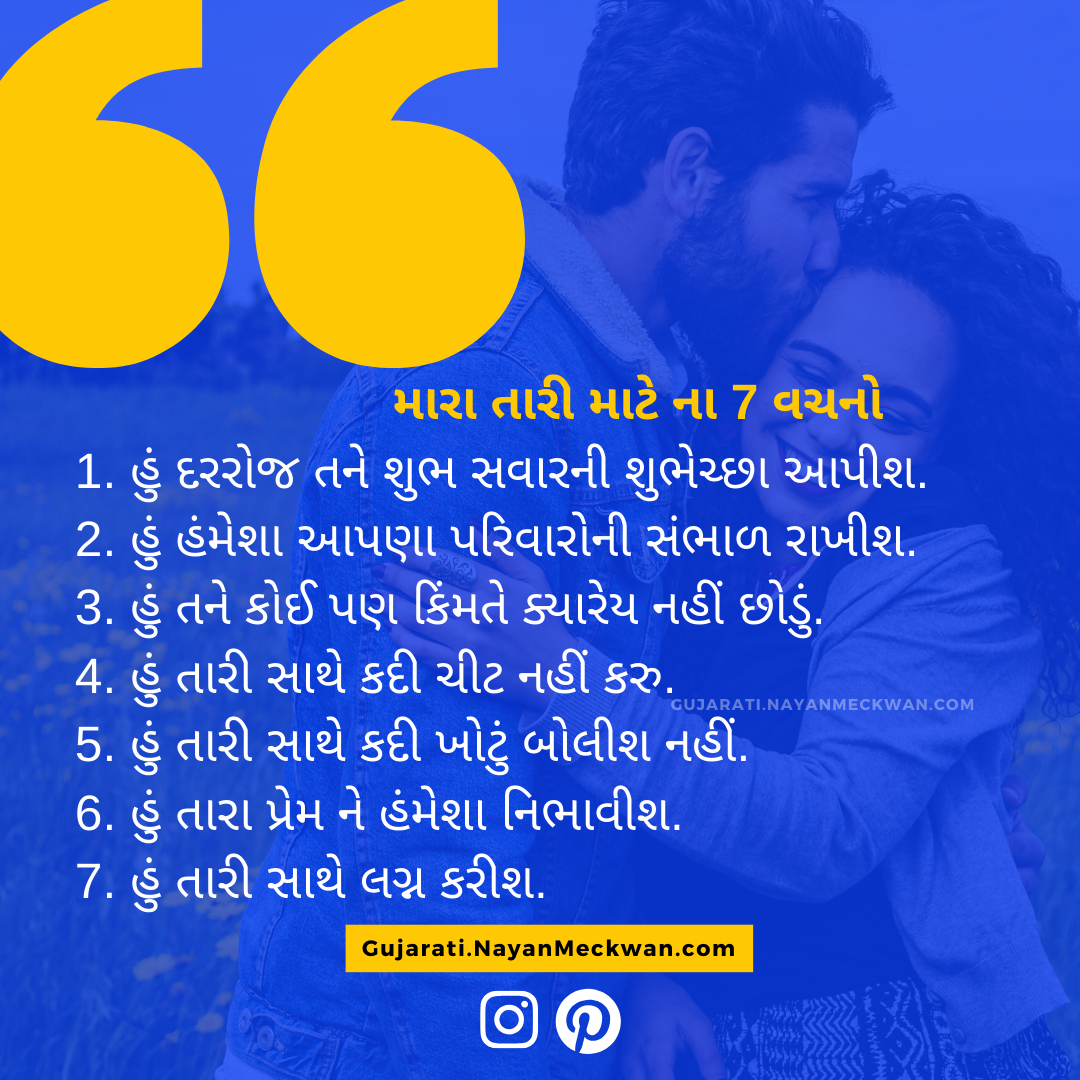Best 7 relationship promise in Gujarati images