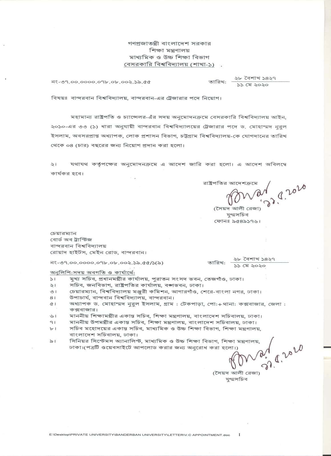 বান্দরবান বিশ্ববিদ্যালয়, বান্দরবান এর ট্রেজারার পদে নিয়োগ  ২০২০